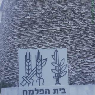 Palmach Museum, israel , telaviv